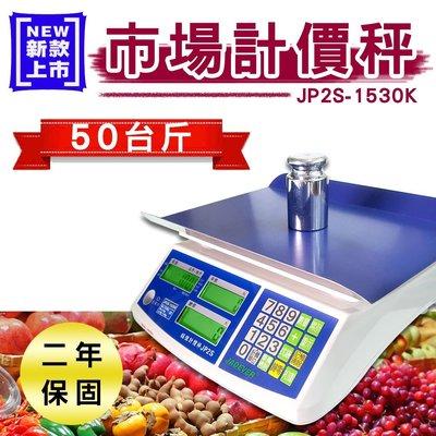【限時特價】50台斤/30kg 市場計...