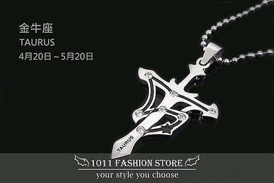 韓國 西德鋼 / 鈦鋼 12 星座 十字架 水鑚 項鍊 男性項鍊 女性項鍊 情侶項鍊 金牛座