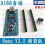 Arduino Nano V3.0 精簡版 排針未焊上 沒US...
