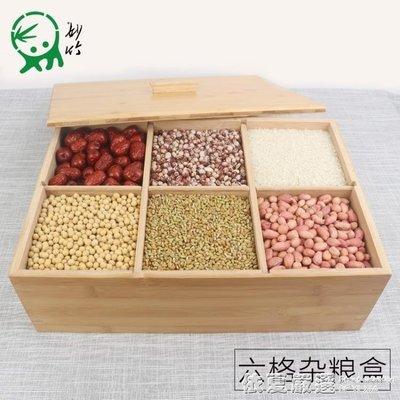 妙竹五谷雜糧收納盒雜糧儲物罐收納罐密封罐廚房收納盒密封盒米桶   -免運