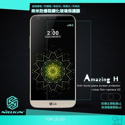 *PHONE寶*NILLKIN LG G5 H860 Amazing H 防爆鋼化玻璃貼 無導角 9H硬度 防指紋 抗油
