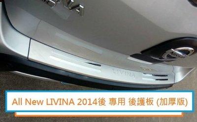 現貨 NISSAN 日產 All New LIVINA (2014年後) 專用 加厚後護板 尾門 防刮板 防護板 後保桿