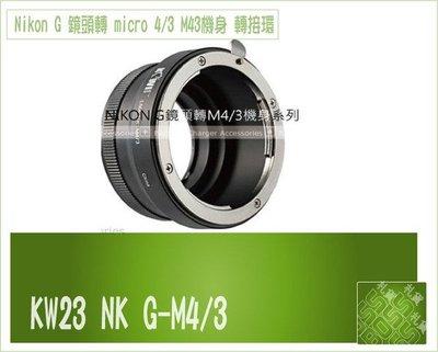 『BOSS 』 Nikon G 鏡轉M4/3 MICRO 4/3 M43鏡頭轉接環 可調光圈 EPL3 G1 GH1 GH3 GF1