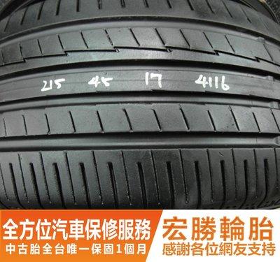 【宏勝輪胎】新加坡 中古胎 落地胎:B316.215 45 17 橫濱 AE50 9成 2條 含工5000元