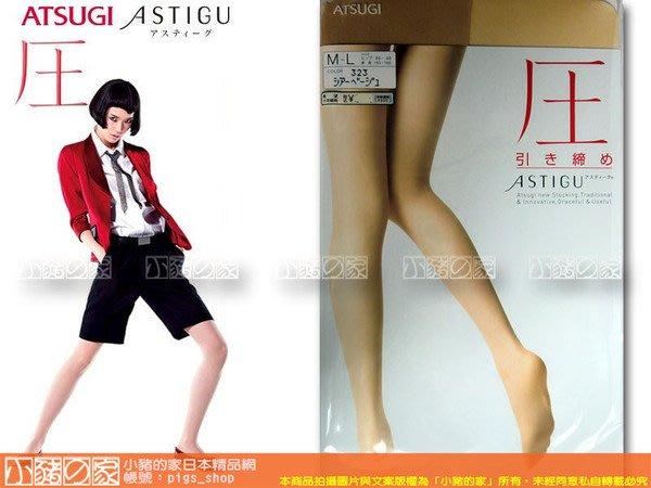 【小豬的家】ATSUGI~全新系列ASTIGU品牌《壓》緊縮壓力絲襪/褲襪(日本製)
