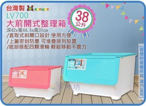 =海神坊=台灣製 KEYWAY LV700 大前開式整理箱 掀蓋式收納箱 重疊箱 直取箱 分類箱 附蓋38L 8入免運