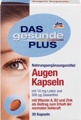 德國 DM 眼部精華素 Augen Vital Augen Kapseln*30 玉米黃素+Lutein