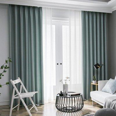 窗簾遮光隔熱窗簾北歐簡約現代美式窗簾輕奢純色客廳臥室成品定制