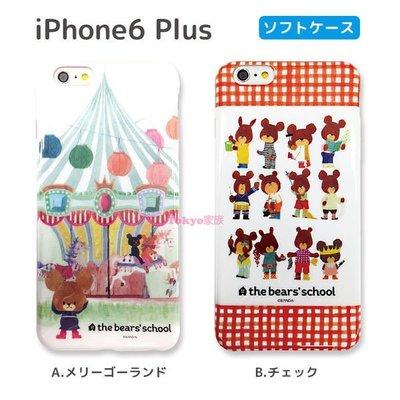 東京家族 特價 正版 小熊學校 i phone 6 plus 軟式手機殼 旋轉木馬 滿版小熊 二選一