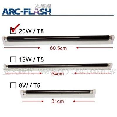 黑燈管 - 20W / T8 (適用電壓:110V) - 無光或昏暗環境下使用,使噴塗過光觸媒的空間持續發揮最大功