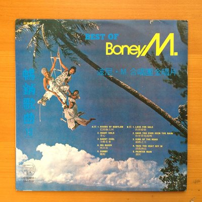 華聲唱片-黑膠LP / Boney M /巴比倫之河.金心.冷酷老爹---161229