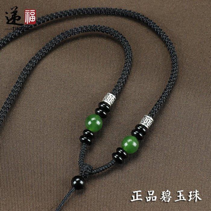 衣萊時尚-碧玉吊墜掛繩和田碧玉掛繩項鏈繩手工編制繩玉器掛件繩翡翠碧玉繩