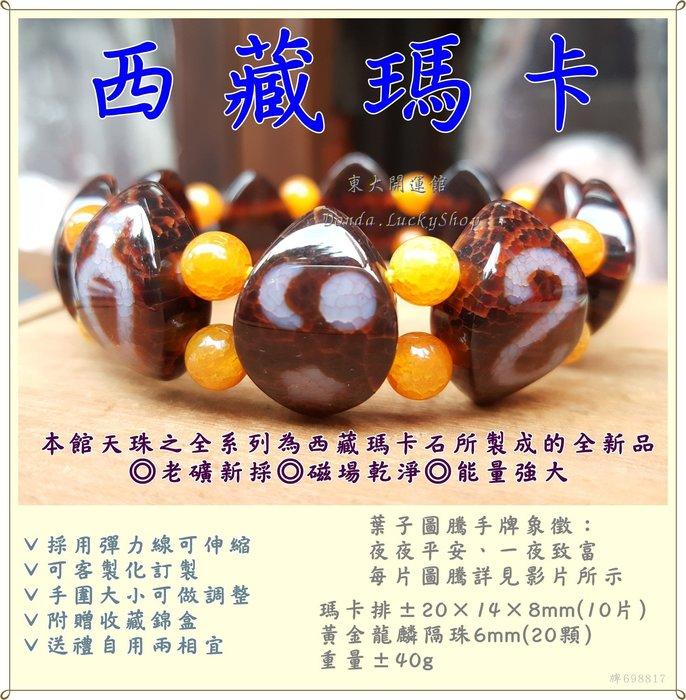 此件店面已售出~西藏瑪卡石葉子造型天珠材質圖騰手排手珠黃金龍麟玉髓天然純淨老礦新採 磁場乾淨 能量強 【東大開運館】
