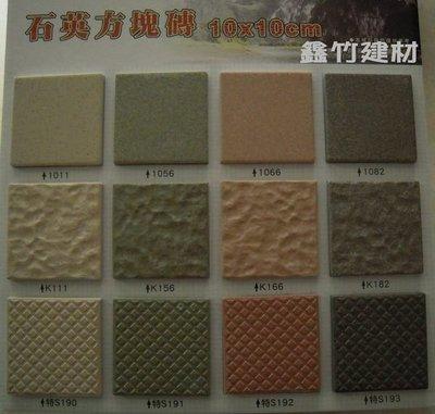 10x10石英質方塊磚 經銷價4元起【鑫竹建材】