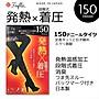 日本製發熱溫感加工150丹黑色褲襪L~LL--秘密花園