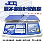 電子秤 磅秤 計數秤 工業秤 高精度  JCQ 系...