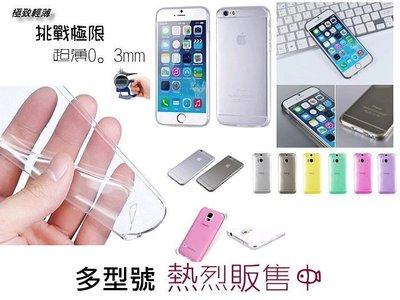 極致薄0.3mm 透保護套 Note 2 3 4 5 S7 S6 J7 Edge iPhone 6S SE E9 10