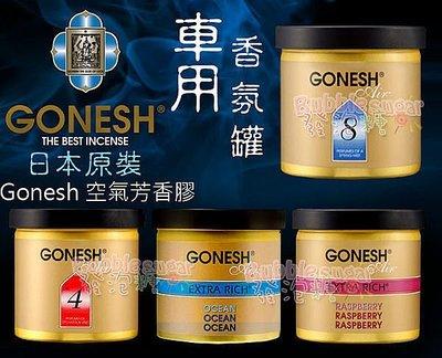 ☆發泡糖☆日本 Gonesh 空氣芳香膠/車用香氛罐 大特價 另有精油瓶 Gonesh線香