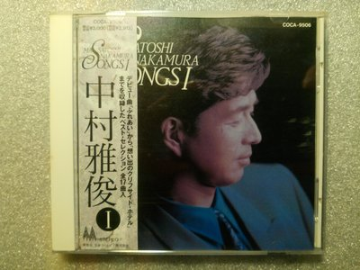 Masatoshi Nakamura中村雅俊 影視主題曲專輯Songs I (1) 日版CD 關淑怡 一首獨唱的歌 原曲