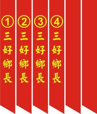 結婚 背帶 值星帶 肩背帶 紅布條 電腦割字 擋酒 競選彩帶 活動綵帶  值星官