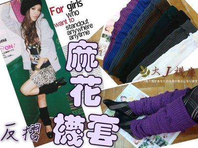 F-22反摺波浪針織襪套【大J襪庫】1雙130元-泡泡襪套大腿襪套小腿套-長襪套日本針織襪套-加厚襪刷毛襪保暖襪-搭馬靴