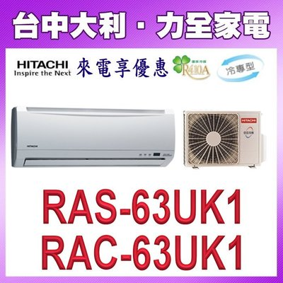 A11【台中 專攻冷氣專業技術】【HITACHI日立】定速冷氣【RAS-63UK1/RAC-63UK1】來電享優惠