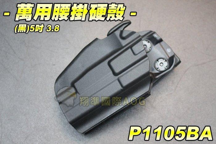 【翔準軍品AOG】超級萬用槍套 579 硬殼 腰掛(黑) 多款通用槍型 手槍 槍殼 可通用腿掛 P1105BA