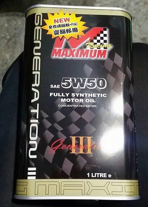 MAXIMUM-俾斯麥5W50 出清價250
