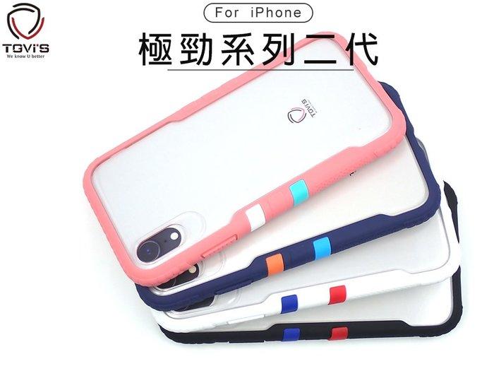 【玖店新上市】TGVIS Apple iPhone XS A2097 NMD可換色塊軍規防摔背蓋 極勁二代系列保護殼