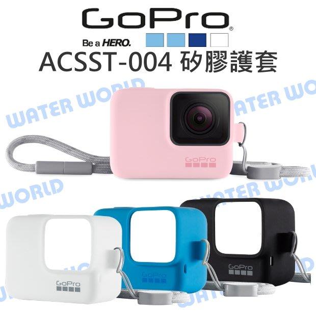【中壢NOVA-水世界】GoPro ACSST-004 矽膠護套 可調繫繩 附掛繩 裸機用 果凍套 HERO 7 6 5
