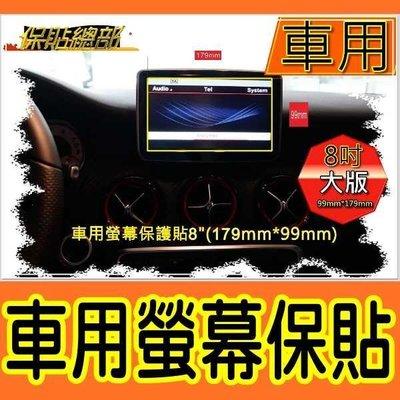 保貼總部~亮面/霧面,車用/電視/導航專用型螢幕保護貼(5.8吋/7吋/8吋)台灣製造