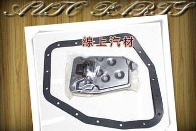 線上汽材 台製 變速箱自排小修包/變速箱墊片+變速箱濾網 COROLLA 1.8 93-/GOA COROLLA 1.8