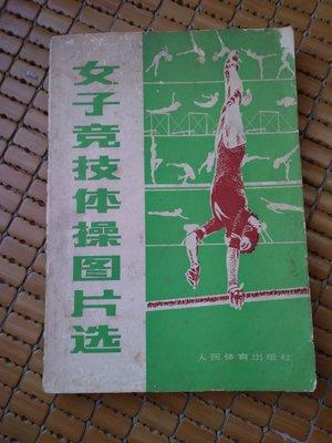 不二書店 女子競技體操圖片選 陳廣生簽贈體操名人 人民體育出版社 簡體書
