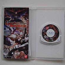PSP 鋼彈激鬥會戰 GUNDAM Battle Royale