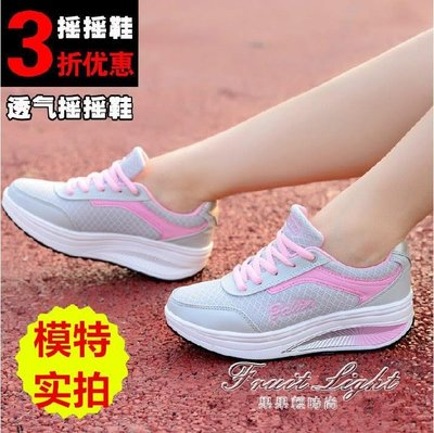 旅游鞋運動休閒鞋女加絨透氣鞋搖搖鞋厚底鬆糕單鞋潮