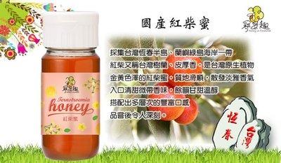 【尋蜜趣】國產紅柴蜜 700g ,  台灣產100%純天然蜂蜜 ,  非調合蜜 .(2013食品展熱銷冠軍) 高雄市