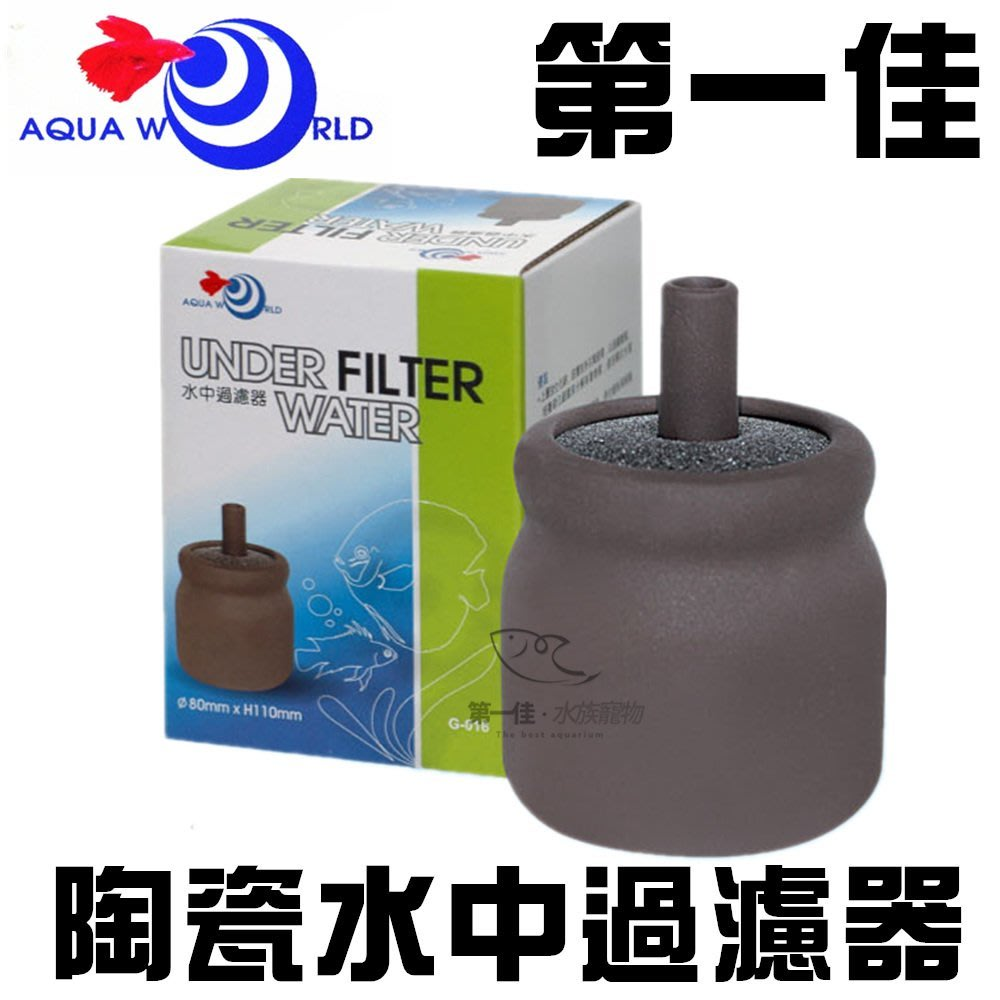 [第一佳 水族寵物]台灣AQUA WORLD水世界〔G-016〕陶瓷水中過濾器(水妖精)