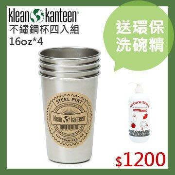 【光合作用】美國 Klean Kanteen 不鏽鋼杯四入組 16oz (免運) 食品級不鏽鋼 環保無毒 戶外 露營