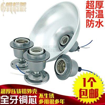 (滿669-50元)超厚壓鑄燈頭 螺口E27工廠工程倉庫燈口 浴霸耐溫銅線防水E40燈座