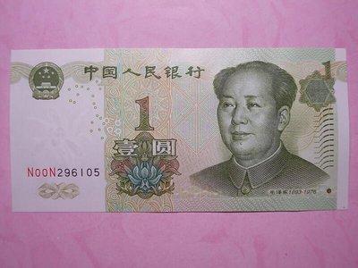 【寶家】絕版紙鈔  人民幣1999年1元 NN字軌 -保真【品項如圖】