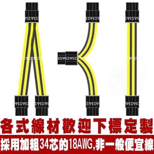 訂做(sata,ide,大4pin,6pin,8pin 主機板cpu PCI-E顯示卡 顯卡6+2p 轉接線 母 對 公