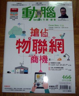 【阿魚書店】動腦雜誌 no.466-搶佔務聯網商機