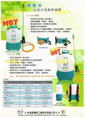 陸雄牌 LS-508L 8公升 8L 攜帶 充電式電動噴霧機 (12V鋰電池) 農藥桶 消毒噴霧 背覆式噴霧機 噴灑農藥