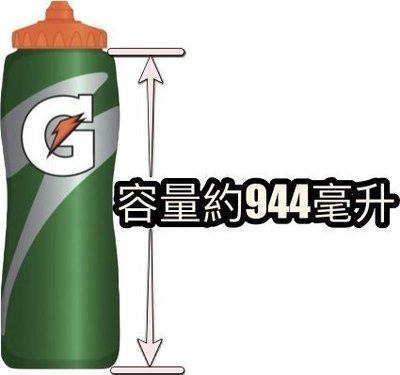 開特力 Gatorade 運動型水壺 3個 NBA MLB NFL NCAA 球員指定水壺