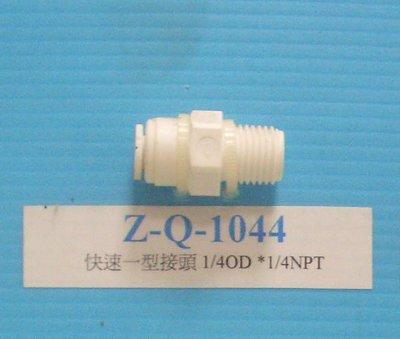 【清淨淨水店】塑膠接頭~Z-Q-1044 一型接頭二分牙二分管。10元