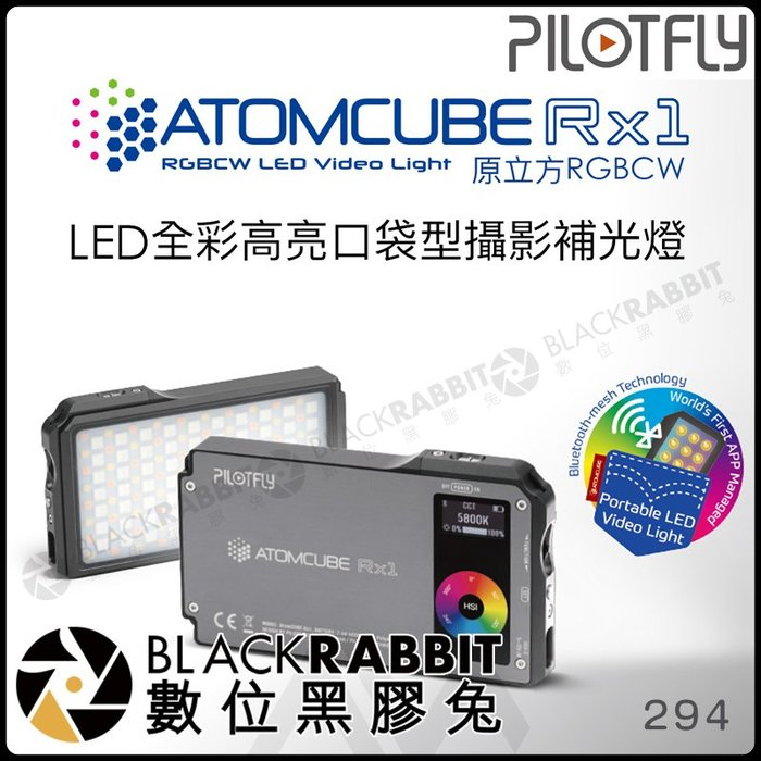 數位黑膠兔【 PILOTFLY ATOMCUBE RX1 原立方RGBCW LED全彩 高亮 口袋型 攝影 補光燈 】口