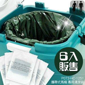 【推薦+】攜帶式馬桶清潔袋組(6入)P073-125P6A野外馬桶.戶外馬桶.行動馬桶.便盆.野營便器.露營登山休閒用品