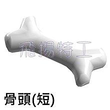 【飛揚特工】小顆粒 積木散件 物品 SRE502 骨頭 短骨頭 骷髏 狗骨頭(非LEGO,可與樂高相容)