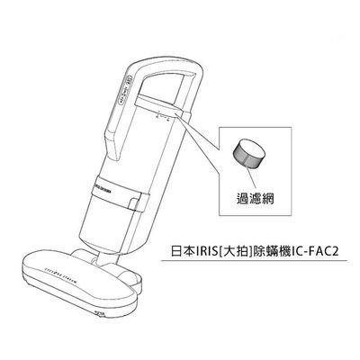 特價 日本IRIS 除蟎機 (大拍) 銀離子HEPA過濾網 2入 (CF-FHK2圓形款) 副廠 KIC-FAC3適用