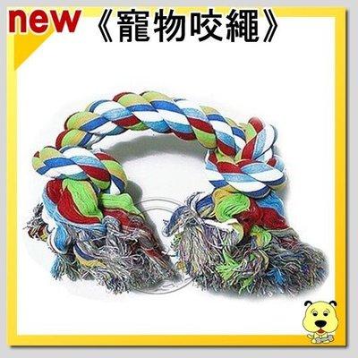 【🐱🐶培菓寵物48H出貨🐰🐹】花色寵物訓練玩具咬繩 特價69元/條